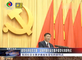 新华社评论员文章:深刻把握社会主要矛盾变化的新特点