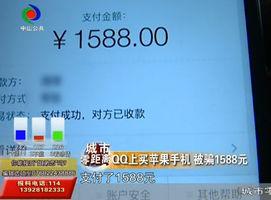 QQ上买手机 被骗1588元