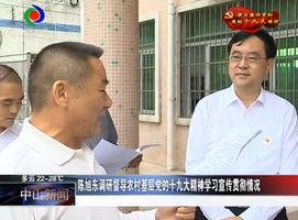 陈旭东调研督导农村基层党的十九大精神学习宣传贯彻情况