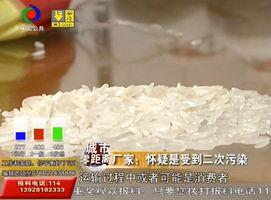 晚餐吃到异味大米 致身体过敏?
