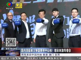 国内顶级拳王争霸赛来中山啦!精彩刺激等着你