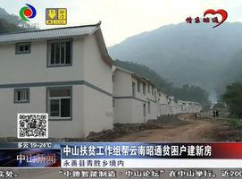 中山扶贫工作组帮云南昭通贫困户建新房