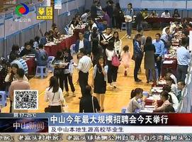 中山今年最大规模招聘会  4000多个岗位向高校毕业生招手