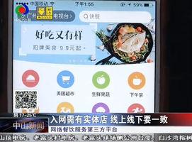 网络订餐新规将于明年元旦起施行