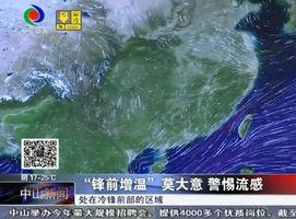 """中山明天凌晨气温预计急降7-8℃  启动""""速冻""""功能"""