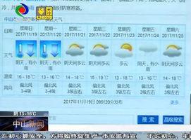 """冷冷冷!8天内将有冷空气3连击,台风也来""""凑热闹"""",中山天气…"""