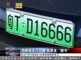 中山新能源汽车号牌今日首发,大岭上牌点可现场制牌安装