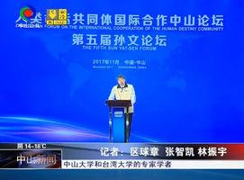 人类命运共同体国际合作中山论坛及第五届孙文论坛中山举行