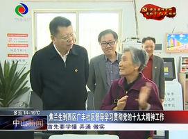 焦兰生到西区广丰社区指导整顿软弱涣散党组织工作