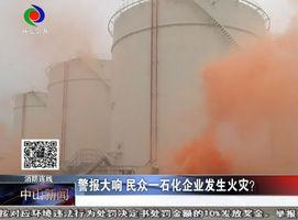 警报大响 民众一石化企业发生火灾?