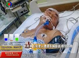 五旬老人遭遇车祸昏迷 身份不明
