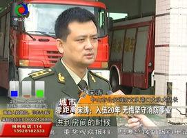 宋涛:入伍20年 无悔坚守消防事业
