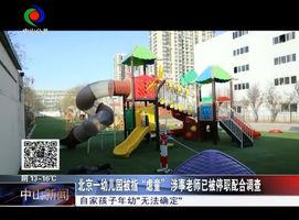 """北京一幼儿园被指""""虐童"""" 涉事老师已被停职配合调查"""