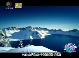 长白山(一)