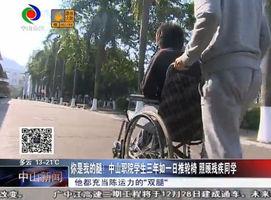 我是你的腿!中山职院学生三年如一日为残疾同学推轮椅