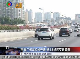 明天广州马拉松开跑  早上6点起交通管制