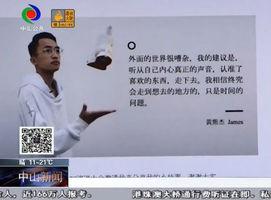 东凤小伙勇敢追梦  立志创立自己的球鞋品牌