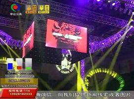 WBO洲际拳王争霸赛