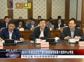 陈旭东向省安全生产责任制现场考核组汇报工作