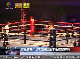 """2017""""拳力巅峰""""WBO洲际拳王争霸赛昨夜中山开打"""