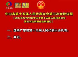 中山市第十五届人民代表大会第三次会议议程