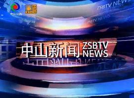 中山新闻20180104