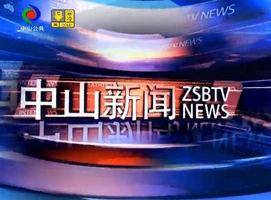 中山新闻20180107