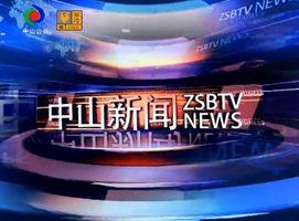 中山新闻20180108