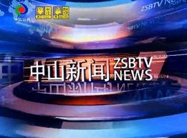 中山新闻20180111