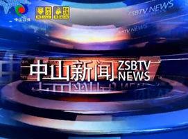 中山新闻20180112