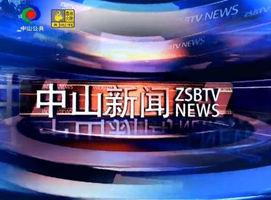 中山新闻20180116