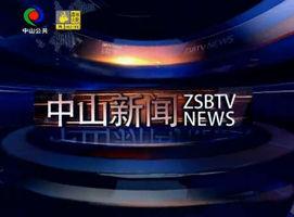 中山新闻20180117