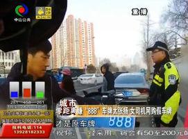 """嫌""""888""""车牌太张扬 女司机网购假车牌"""