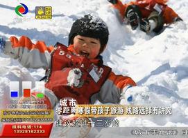 寒假带孩子旅游 线路选择有讲究