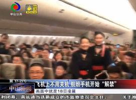 """飞机上不用关机  航班手机开始""""解禁"""""""