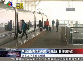 中山站站场改造完成,周边环境整治和配套功能提升成效明显