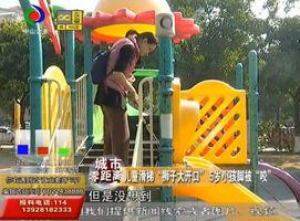 """儿童滑梯""""狮子大开口"""",5岁小孩被""""咬""""脚!"""