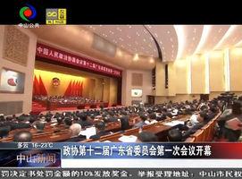 政协第十二届广东省委员会第一次会议开幕