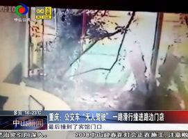 """重庆:公交车""""无人驾驶"""" 一路滑行撞进路边门店"""