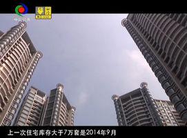 楼市第1线(2018-1-28)