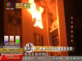 险!昨晚一小区七楼发生火灾!