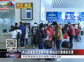 (新春走基层)中山铁路客流总体平稳 春运出行需提前买票