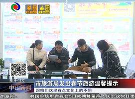 市旅游局发出春节旅游温馨提示