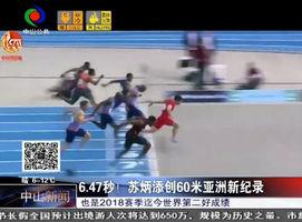6.47秒!苏炳添创60米亚洲新纪录
