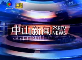 中山新闻20180211