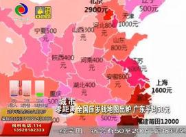 全国压岁钱地图出炉 广东以平均50元垫底