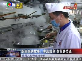 (新春走基层)厨房里的故事:客流增多 春节更忙碌