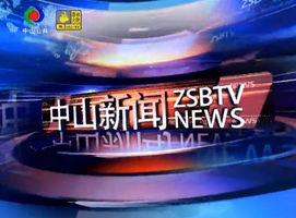 中山新闻20180215