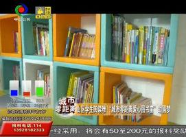 """山区学生阅读难 """"城市零距离爱心图书室""""助圆梦"""