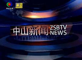 中山新闻20180216